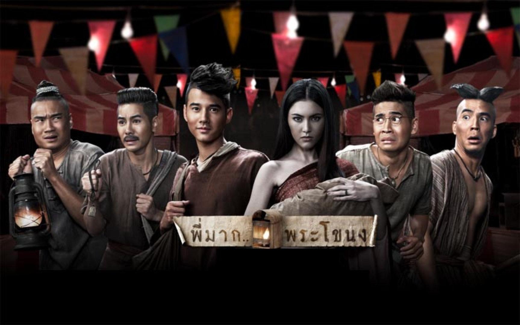 รีวิวหนังผีไทยตลก เรื่อง พี่มาก..พระโขนง ปี 2557